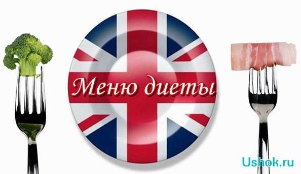 Английская Диета Подробное Меню