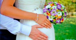Беременность до брака