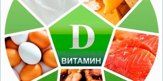 Для чего нужен витамин D организму человека