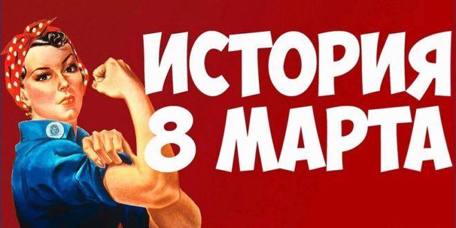 история праздника 8 марта в России
